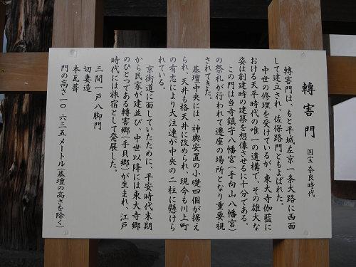 転害門@東大寺-07