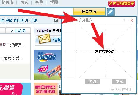 Yahoo hand write IME