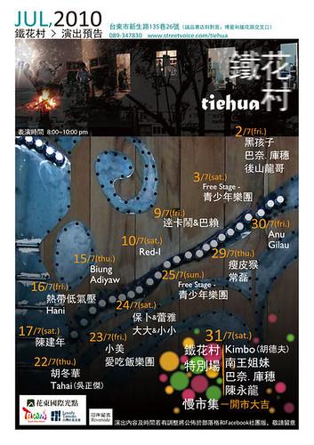 台東鐵花村7月表演節目