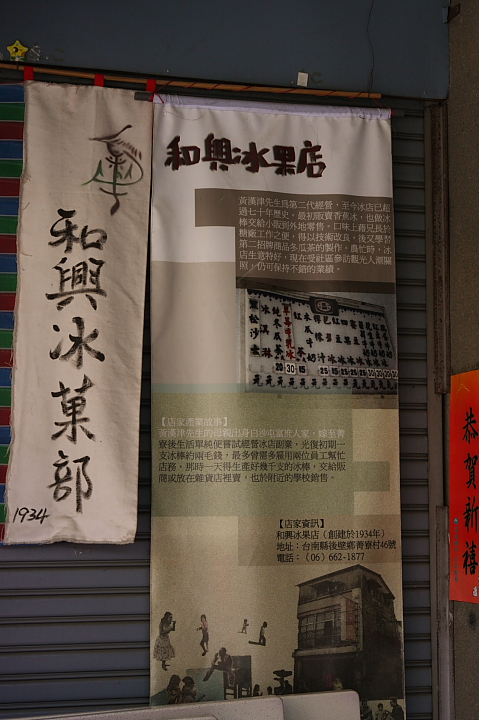 無米樂菁寮村(和興冰果部)001