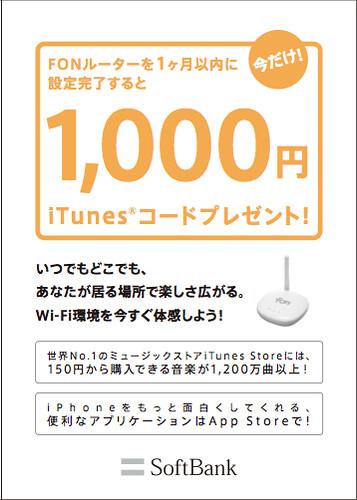 スクリーンショット(2010-09-06 21.30.23)