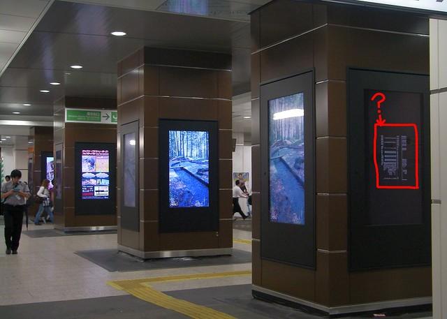 JR Akihabara station : One digital signage is down.