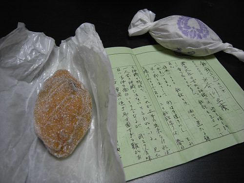 ぶと饅頭(萬々堂通則)@奈良市-07