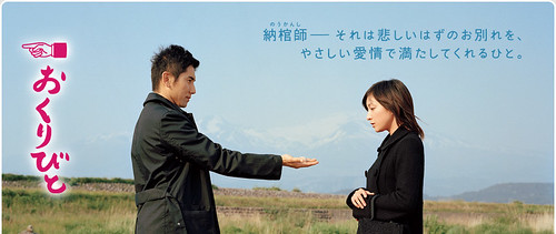 映画「おくりびと」 by Poran111