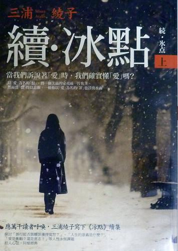 三浦綾子「續.冰點」