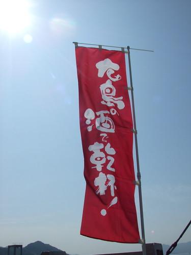 まるかじりフェスタ 広島 画像