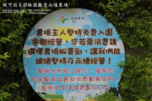 桃園觀音向陽農場20100918-042