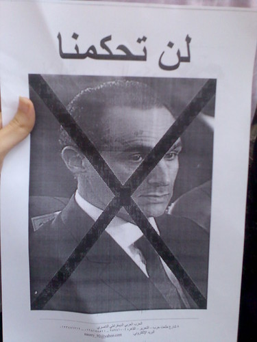 جمال مبارك لن يحكمنا! No to Gamal Mubarak!