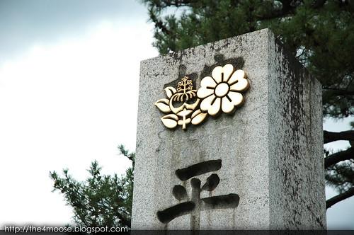 Kyoto 京都 - Heian Jingū 平安神宮
