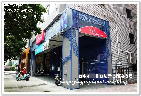 夏慕尼新香謝鐵板燒990905_I4302