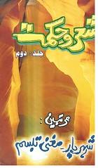 Sher-o-Hikmat- II