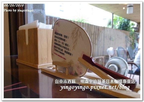 明森宇治抹茶日本咖啡990829_R0014577