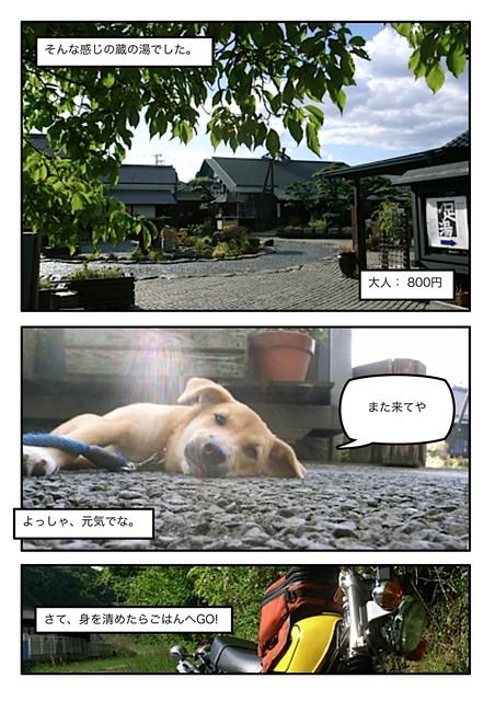 Nohan_no_sato_Page_3