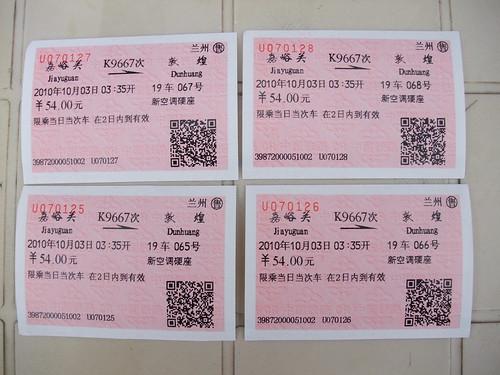 中国 鉄道 切符 K9667