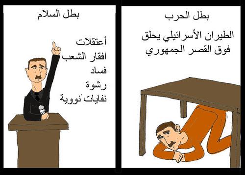 بشار الاسد ..بطل الحرب والسلام ..الحرية لطل الملوحى