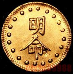 1820 1.5 Tien obv