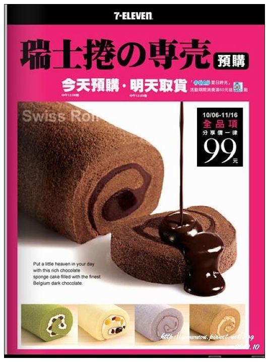 小七抹茶紅豆瑞士捲 (6)