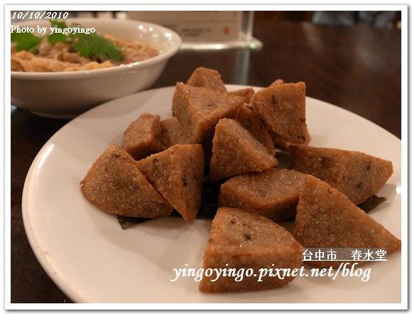 台中市_三越(春水堂)991010_R0015496