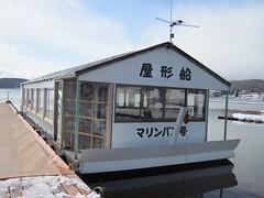 Ice Fishing Boat Lake Nojiri, Japan