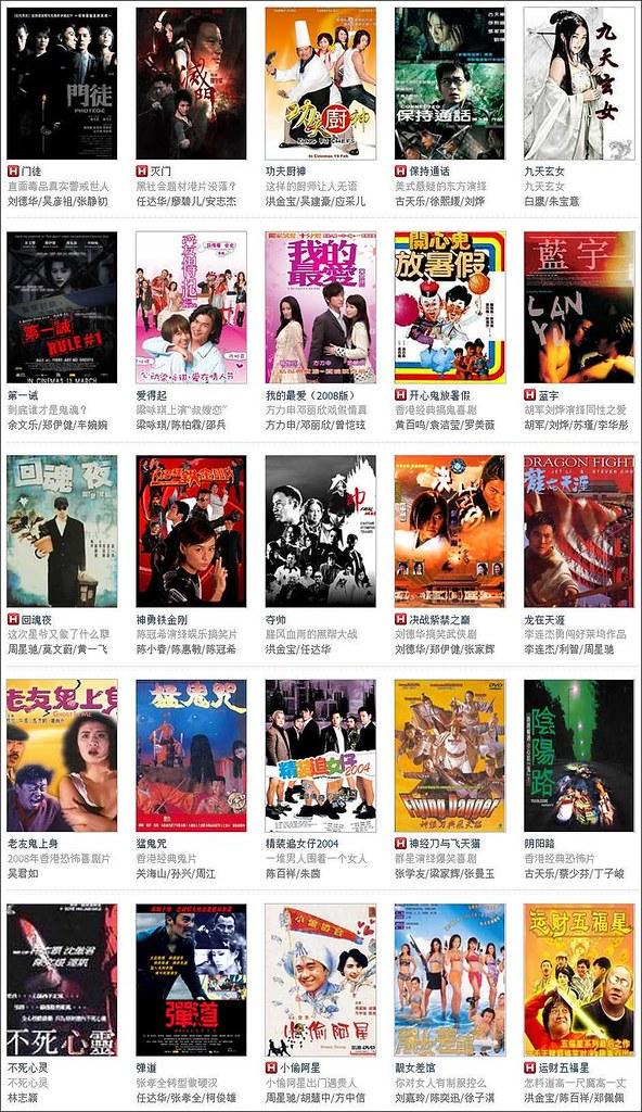 03土豆網香港電影 - 02
