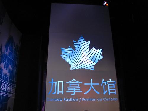 Inside the Canada Pavilion