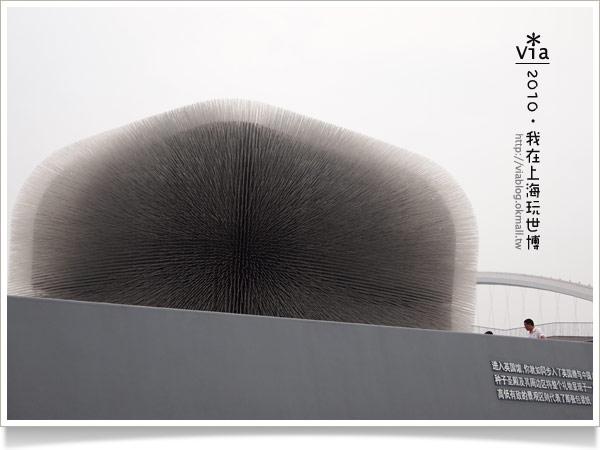 【2010上海世博會】Via帶你玩~浦東A、C片區國家館!29