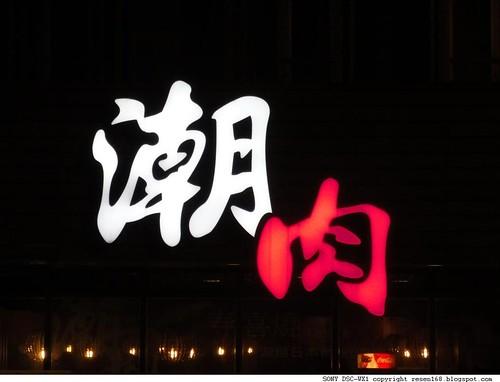 100615潮肉壽喜燒@台北東區006.JPG