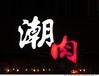 [食記]潮肉壽喜燒(東豐店):很潮的吃肉法@台北東區