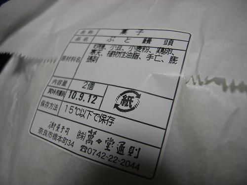 ぶと饅頭(萬々堂通則)@奈良市-05