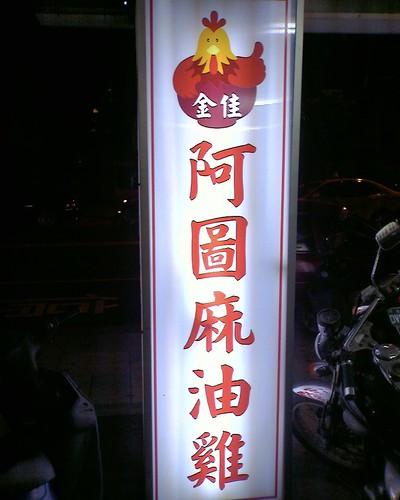 台北 阿圖麻油雞img250