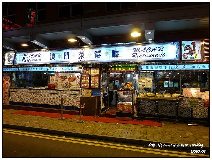 香港-澳門茶餐廳