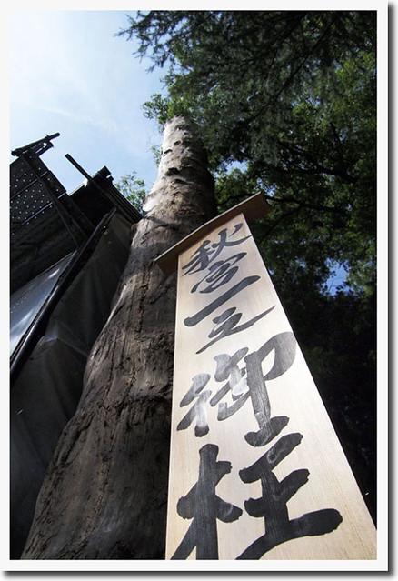 100717_144952_諏訪大社_秋宮
