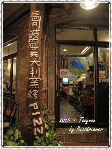 2010食_桃園_馬可波羅pizza29