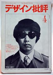 THE DESIGN REVIEW 季刊 デザイン批評 [風土社/1967 No.4] 表紙:横尾忠則