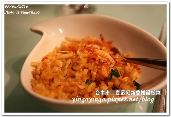 夏慕尼新香謝鐵板燒990905_I4327