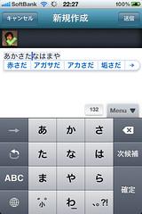 iPhone4 文節