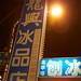 食-府城-20100918-龍興冰品店