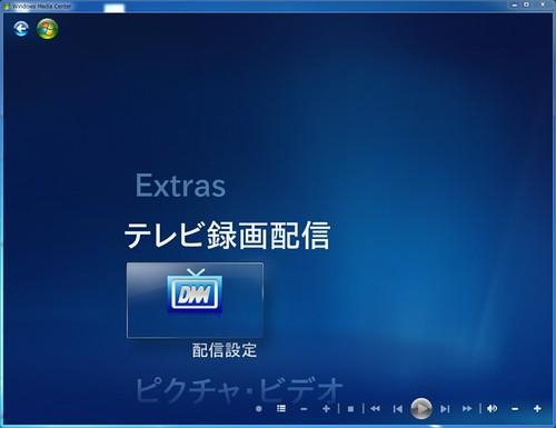 DiXiM Digital TV plus(ダウンロード版)【ベク …