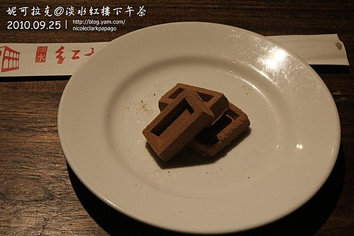 淡水紅樓下午茶20100925-050