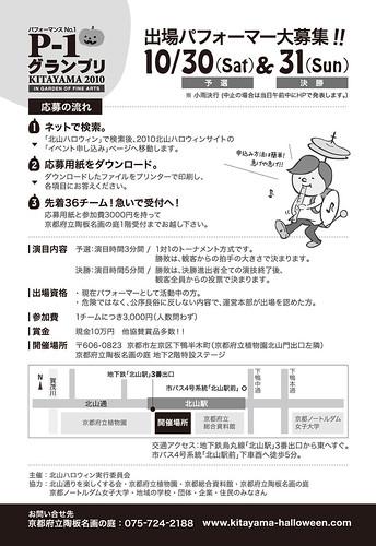 Kitayama Halloween 2010 flyer 02