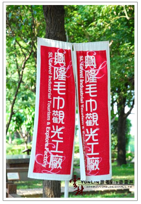 【雲林興隆毛巾工廠】興隆毛巾觀光工廠~毛巾蛋糕5