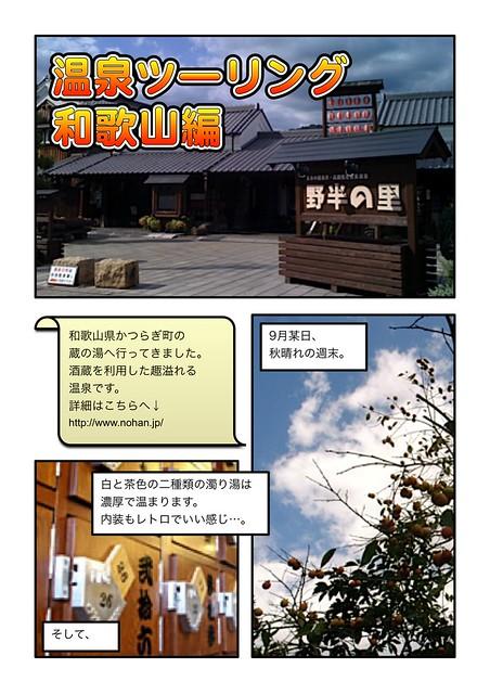 Nohan_no_sato_Page_1