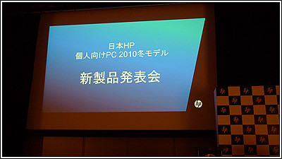 日本HPの「個人向けPC2010冬モデル新製品発表会」に参加しました