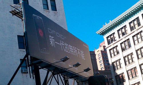 Motorola Droid ad in Chinese. Another reason I love New York City.