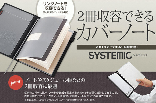 コクヨ SYSTEMIC