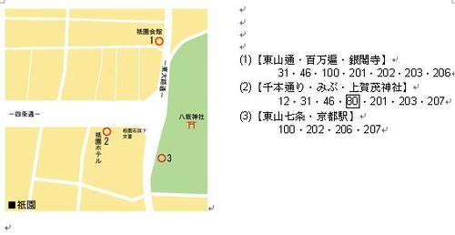 祇園車站.jpg