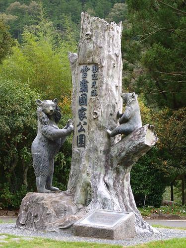 武陵農場是在雪霸國家公員的範圍內,所以遊客中心前有這個雕塑