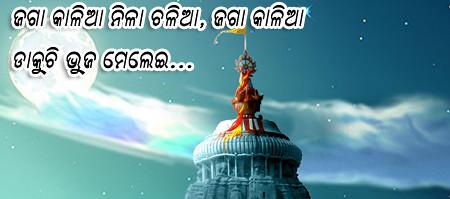 Jaga Kalia Nila Chalia :: Bhikari Bala Vajan