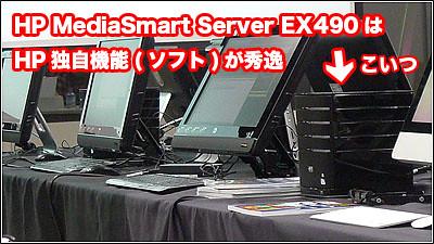 HP MediaSmart Server EX490はHP独自機能(ソフト)が秀逸