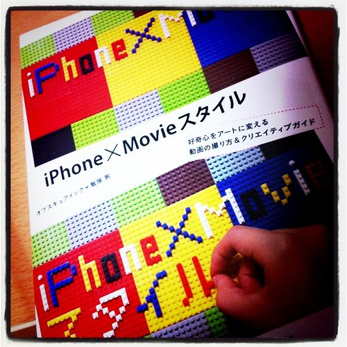 iPhone×Movieスタイル